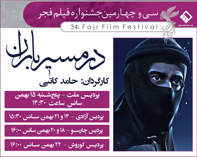 01-fajr-film-festival-34-animations