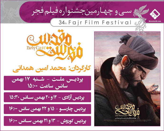 03-fajr-film-festival-34-animations