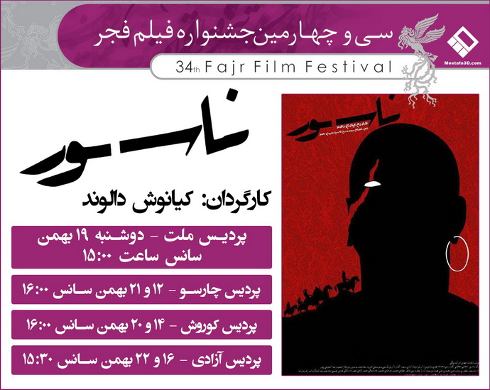 05-fajr-film-festival-34-animations
