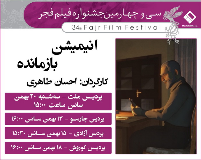 06-fajr-film-festival-34-animations