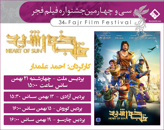 07-fajr-film-festival-34-animations