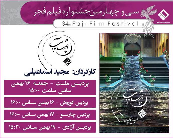 02-fajr-film-festival-34-animations