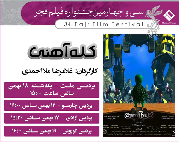 04-fajr-film-festival-34-animations