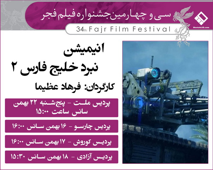 08-fajr-film-festival-34-animations